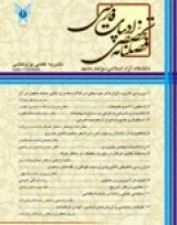 فصلنامه زبان وادبیات فارسی