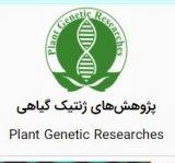 پژوهش های ژنتیک گیاهی