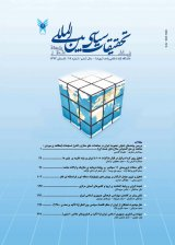 فصلنامه تحقیقات سیاسی و بین المللی