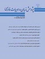 فصلنامه پژوهش زبان و ادبیات فارسی