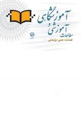مطالعات آموزشی و آموزشگاهی