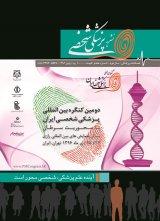 طرح روی جلد فصلنامه پزشکی شخصی