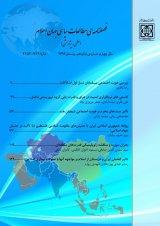 فصلنامه مطالعات سیاسی جهان اسلام
