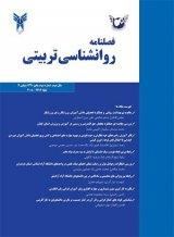 مجله روان شناسی تربیتی