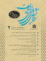 دوفصلنامه دانش بومی ایران