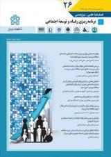 فصلنامه برنامه ریزی رفاه و توسعه اجتماعی