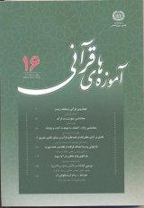 دوفصلنامه آموزه های قرآنی