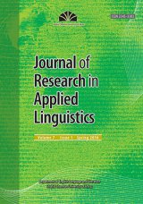 تحقیقات زبان شناسی کاربردی