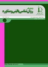 دوفصلنامه پژوهش های روانشناسی بالینی و مشاوره