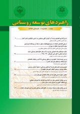 فصلنامه راهبردهای توسعه روستایی