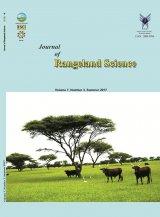 مجله علوم مرتع