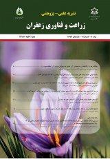 فصلنامه زراعت و فناوری زعفران