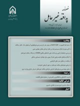 طرح روی جلد مجله پدافند غیر عامل