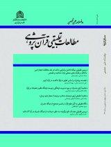 دوفصلنامه مطالعات تطبیقی قرآن پژوهی