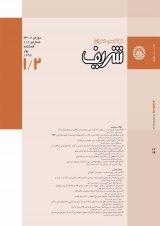مجله ی مهندسی عمران شریف