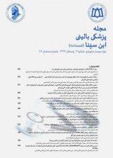 مجله پزشکی بالینی ابن سینا