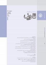 مجله ی مهندسی مکانیک شریف