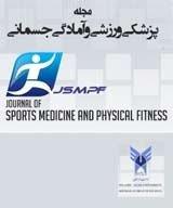 طرح روی جلد فصلنامه پزشکی ورزشی و آمادگی جسمانی