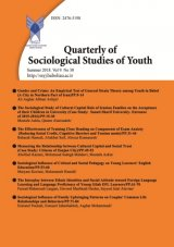 مجله جامعه شناسی مطالعات جوانان