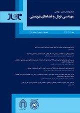فصلنامه مهندسی تونل و فضاهای زیرزمینی