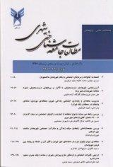 مجله مطالعات جامعه شناختی شهری