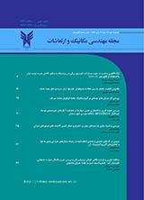 فصلنامه مهندسی مکانیک و ارتعاشات