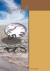دو فصلنامه آب و توسعه پایدار