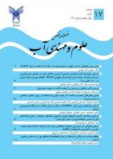 فصلنامه علوم و مهندسی آب