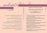 دوفصلنامه پژوهش جوانان ، فرهنگ و جامعه