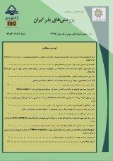مجله پژوهش های بذر ایران