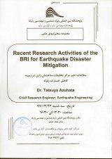 مطالعات اخیر مرکز تحقیقات ساختمان ژاپن در زمینه کاهش خسارات زلزله