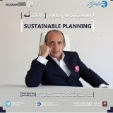 "نشست ""sustainable planning"
