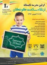 اولین مدرسه تابستانه ارتقاء سلامت کودکان