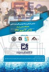 ششمین ماراتون برنامه نویسی تلفن همراه کشور دانشگاه صنعتی شریف