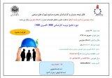 دوره جامع تربیت کارشناس HSE ( افسری HSE)