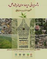 «شهر ایرانی در چهارسوی اندیشه و عمل»