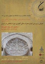 معرفی و بررسی انواع محراب های گچبری دوره ایلخانی در ایران