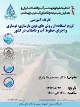 لزوم استفاده از روش های نوین بازسازی، نوسازی و اجرای خطوط آب و فاضلاب در کشور