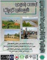 توسعه راهبردی شهرهای کوچک