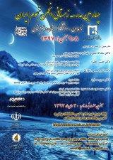 چهارمین مدرسه زمستانی انجمن نجوم ایران