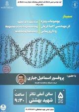 موضوعات ویژه در مهندسی احیا درمان و دارو رسانی