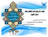 تبیین الزامات سبک زندگی اسلامی درفضا و کالبد شهری