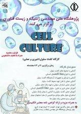 کارگاه کشت سلول(تئوری و عملی)