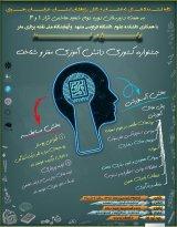 جشنواره کشوری دانش آموزی مغز و شناخت