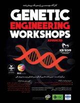 کارگاه مهندسی ژنتیک پیشرفته