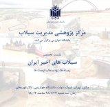 سیلاب های اخیر ایران(زمینه ها، تهدیدها و فرصت ها)