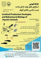 استراتژی های تولید غذای زنده و زیست شناسی رفتاری آبزیان