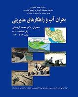 بحران آب و راهکارهای مدیریتی