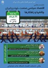 اقتصاد سیاسی خودرو ایران چالشها و راهکارها