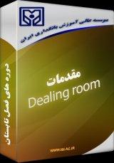 مقدمات Dealing room